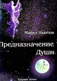 Майкл Ньютон - Предназначение Души.
