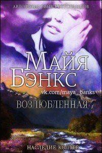 Майя Бэнкс - Возлюбленная