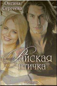 Оксана Сергеева - Райская птичка (СИ)