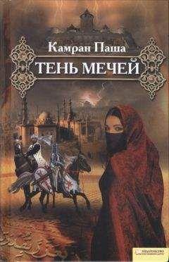 Камран Паша - Тень мечей