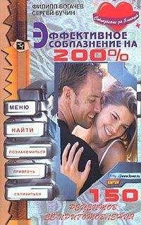 Филипп Богачев - Эффективное соблазнение на 200%