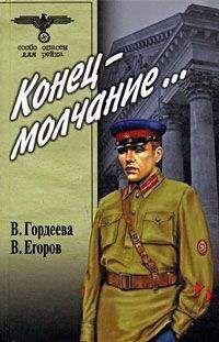Виктор Егоров - Конец – молчание