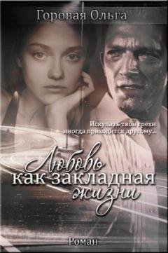 Ольга Горовая - Любовь как закладная жизни