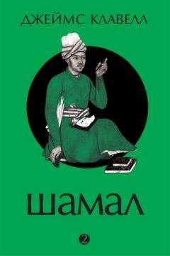 Джеймс Клавелл - Шамал. В 2 томах. Том 2. Книга 3 и 4