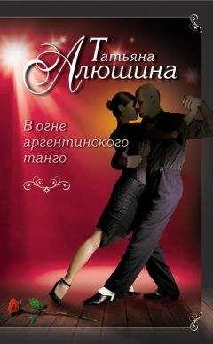 Татьяна Алюшина - В огне аргентинского танго