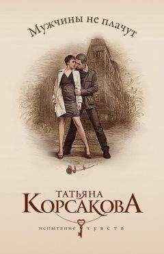 Татьяна Корсакова - Мужчины не плачут