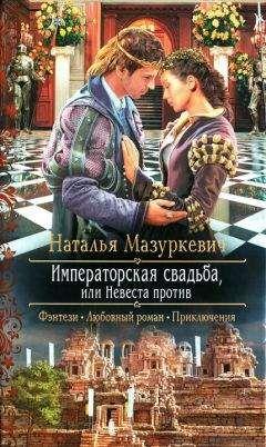 Наталья Мазуркевич - Императорская свадьба или Невеста против