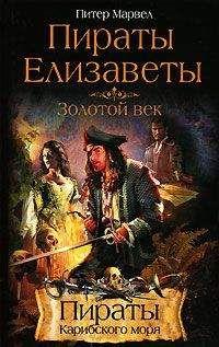Питер Марвел - Пираты Елизаветы. Золотой век