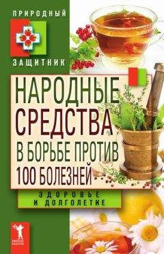 Ю. Николаева - Народные средства в борьбе против 100 болезней. Здоровье и долголетие