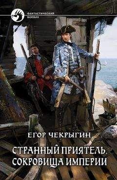 Егор Чекрыгин - Странный приятель. Сокровища Империи