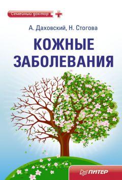 Надежда Стогова - Кожные заболевания