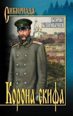 Борис Климычев - Корона скифа (сборник)