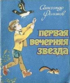 Александр Романов - Первая Вечерняя Звезда