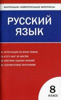 Наталия Егорова - Контрольно-измерительные материалы. Русский язык. 8 класс
