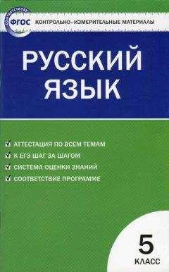 Наталия Егорова - Контрольно-измерительные материалы. Русский язык. 5 класс