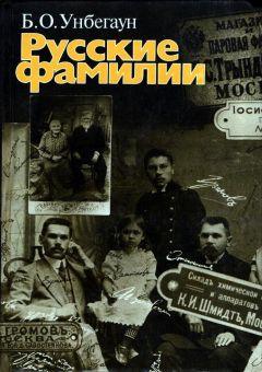 Борис Унбегаун - Русские фамилии