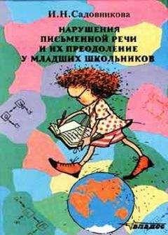 И Садовникова - Нарушения письменной речи и их преодоление у младших школьников