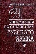 Ирина Голуб - Упражнения по стилистике русского языка