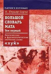 Алексей Плуцер-Сарно - Большой словарь мата. Том 1