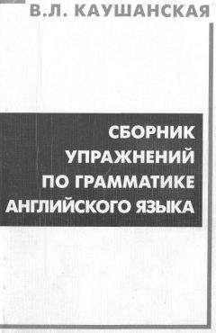 В. Каушанская - Сборник упражнений по грамматике английского языка