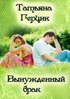 Татьяна Герцик - Вынужденный брак