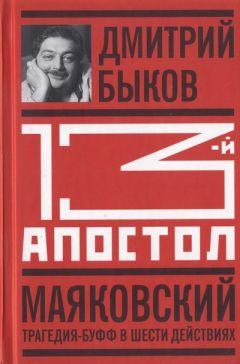 Дмитрий Быков - Тринадцатый апостол. Маяковский: Трагедия-буфф в шести действиях