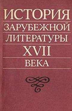 Захарий Плавскин - История зарубежной литературы XVII века
