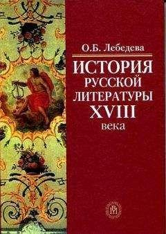 О. Лебедева - История русской литературы XVIII века