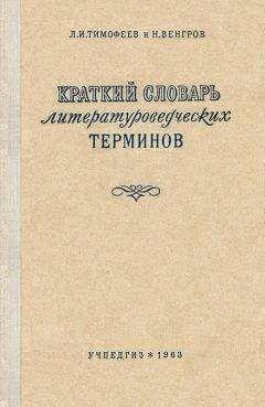 Леонид Тимофеев - Краткий словарь литературоведческих терминов