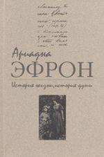 Ариадна Эфрон - История жизни, история души. Том 2