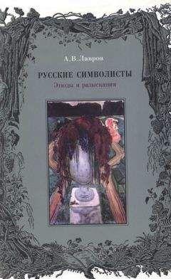 Александр Лавров - Русские символисты: этюды и разыскания