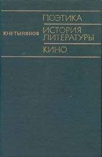 Юрий Тынянов - Поэтика. История литературы. Кино.