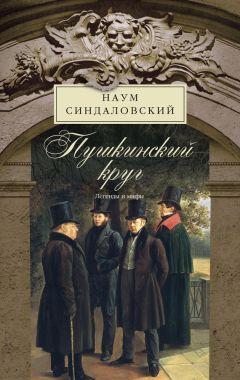 Наум Синдаловский - Пушкинский круг. Легенды и мифы