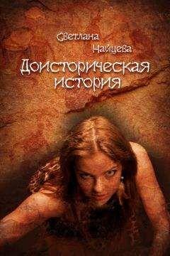 Светлана Найцева - Доисторическая история