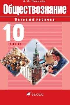 Анатолий Никитин - Обществознание.10 класс. Базовый уровень