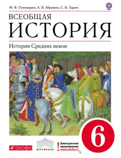 Андрей Абрамов - Всеобщая история. История средних веков.6 класс