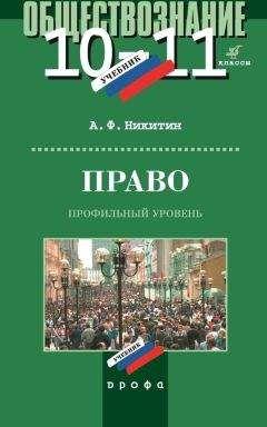 Анатолий Никитин - Право.10–11 класс. Профильный уровень