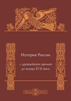Андрей Сахаров - История России с древнейших времен до конца XVII века