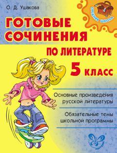 Ольга Ушакова - Готовые сочинения по литературе. 5класс