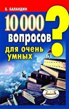 Бронислав Баландин - 10000 вопросов для очень умных