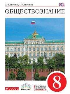 Татьяна Никитина - Обществознание.8 класс