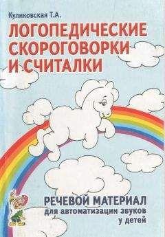 Т Куликовская - ЛОГОПЕДИЧЕСКИЕ СКОРОГОВОРКИ И СЧИТАЛКИ
