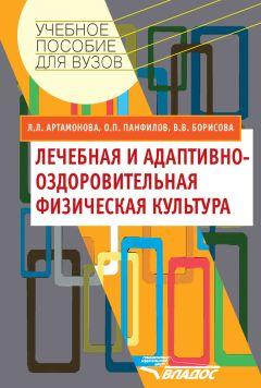 Людмила Артамонова - Лечебная и адаптивно-оздоровительная физическая культура