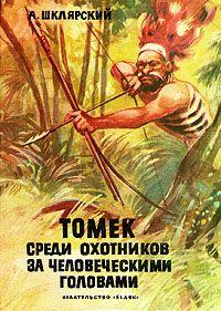 Альфред Шклярский - Томек среди охотников за человеческими головами