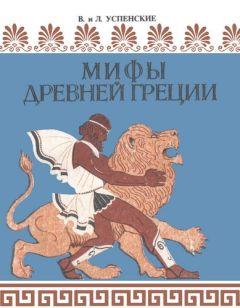 Лев Успенский - Мифы Древней Греции