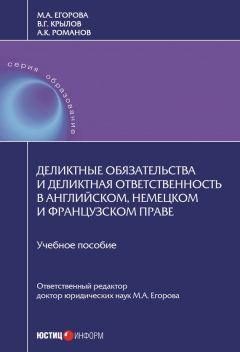 Александр Романов - Деликтные обязательства и деликтная ответственность в английском, немецком и французском праве