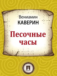 Вениамин Каверин - Песочные часы