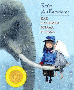 Кейт ДиКамилло - Как слониха упала с неба