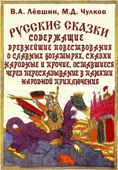 Михаил Чулков - Русские сказки, богатырские, народные