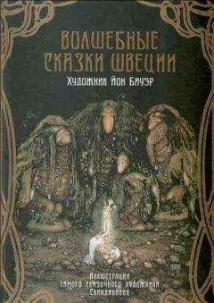 Ольга Мяэотс - Волшебные сказки Швеции (илл. Йона Бауэра)